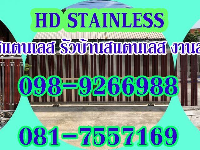 Hd Stainless ประตูสแตนเลส ราคาถูก กรุงเทพ นนทบุรี