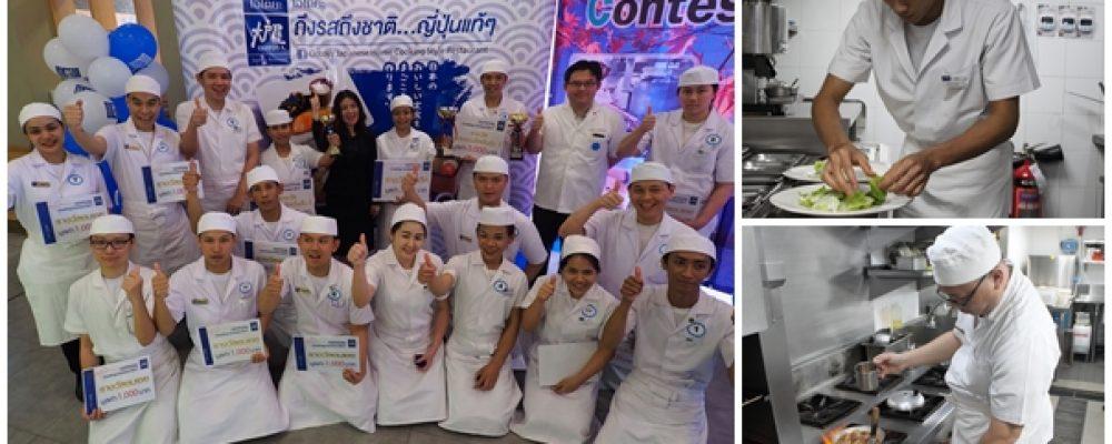"""โอโตยะ จัดแข่งขัน """"Ootoya Cooking Contest 2017"""" เฟ้นหาสุดยอดเชฟ ไทยไปญี่ปุ่น"""