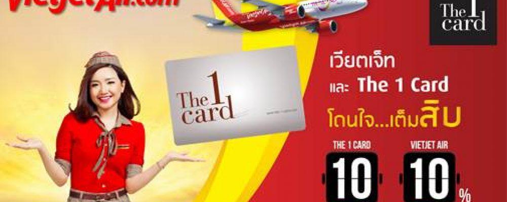 ไทยเวียตเจ็ท มอบโปรโมชั่นส่วนลดบัตรโดยสาร 10% แก่ผู้ถือบัตร The 1 Card